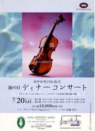 海の日 ディナーコンサート 2002.7.20 ホテルモントレ山王 東京都