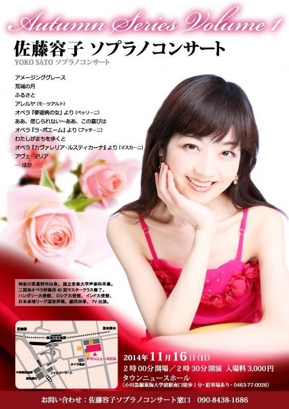 佐藤容子ソプラノコンサート Autumn Series Volume1 神奈川県 2014.11.16