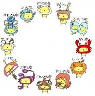 ★12星座ひようこ★…★