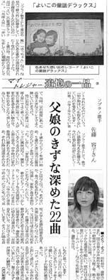 マイトレジャー『追憶の一品』No.28 産経新聞 2006.8.6掲載