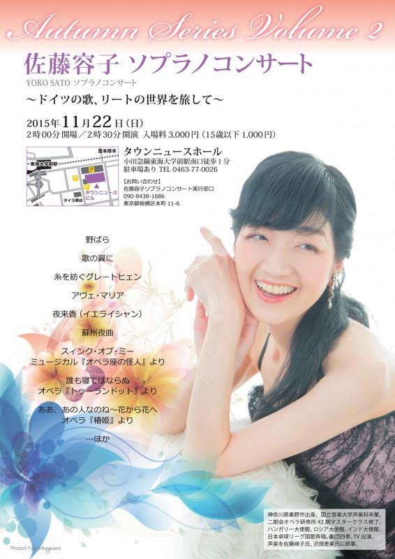 佐藤容子ソプラノコンサート Autumn Series Volume2 神奈川県 2015.11.22