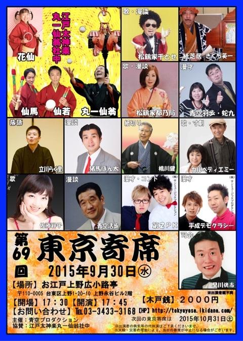 第69回東京寄席  2015年9月30日(水) 東京・上野