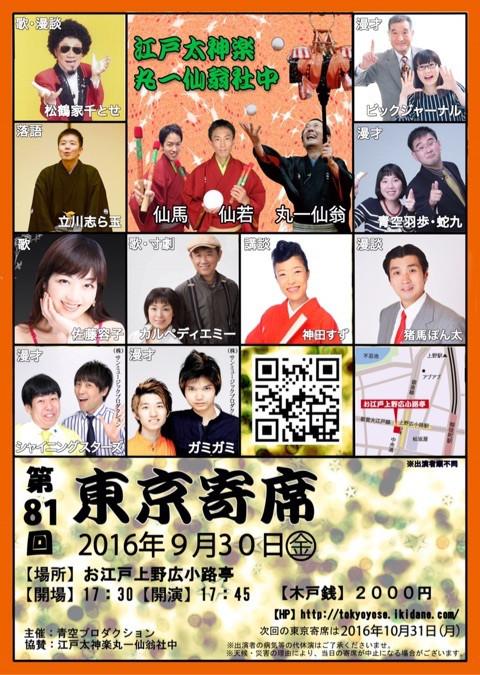 第81回東京寄席 2016年9月30日(金) 東京・上野
