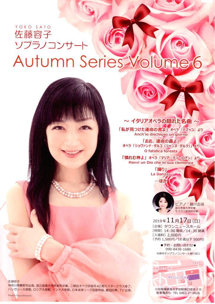 佐藤容子ソプラノコンサート Autumn Series Volume6 神奈川県 2019.11.17